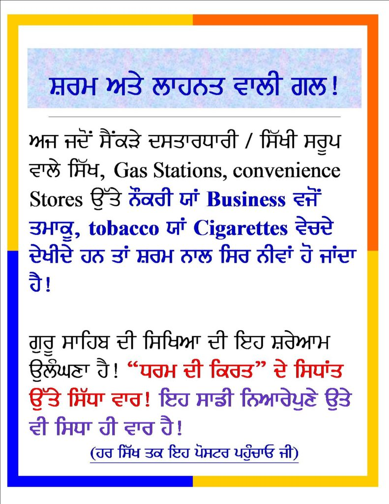 Sikhs DO NOT sell Tobacco