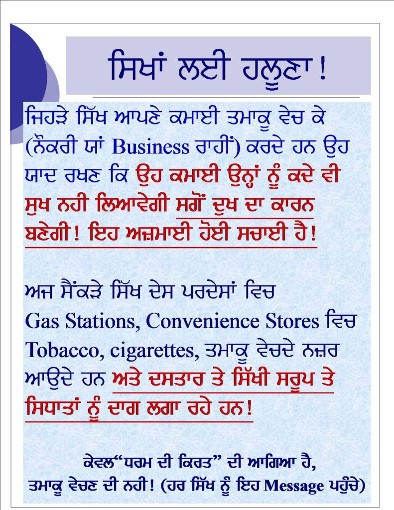 Sikhs don't sell Tobacco